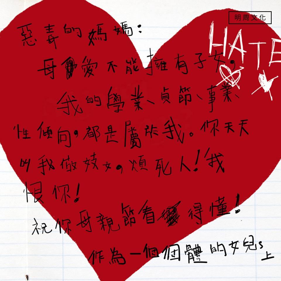 「我恨你!」一張母親節心意卡 給所有父母上了震撼一課