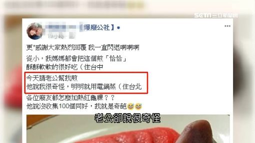 紅龜粿用蒸的還煎的?意外釣出「北中南不同吃法」!