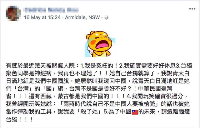澳洲陸妹揚言滅掉「台獨學生」 結果下一秒回:中華民國才是祖國...眾人傻眼!