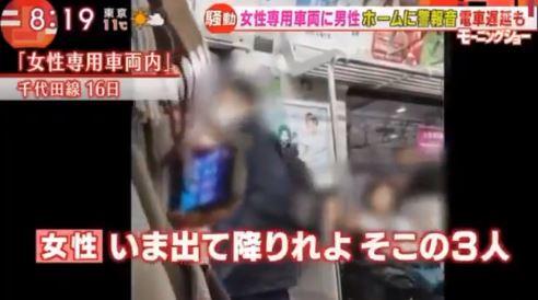 3男闖入女性專用車廂「勇敢少女開口大罵」 網友一聽卻身體都軟掉了