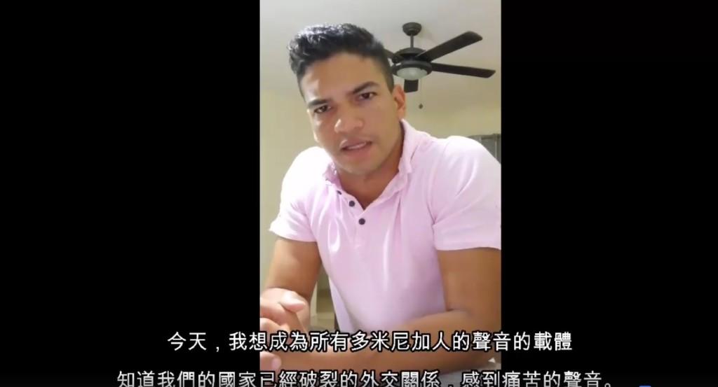 多明尼加閃電斷交 曾來台交換他道歉:台灣是我第二個家