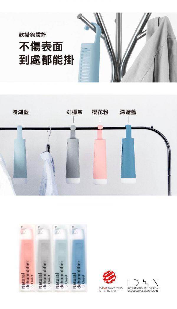 3分鐘變全新「環保除濕小棒棒」讓你的衣櫃四季乾燥
