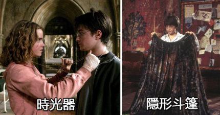 外媒選出25個《哈利波特》「最想它變成實物」的魔法道具 你最想要哪一個?