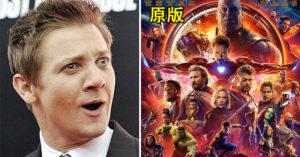 影迷PS鷹眼版《復3》海報還他一個公道!不小心太逼真「被電影院拿去誤用」