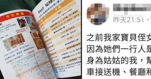 姪女首次出國自由行!姑姑24小時做出「62頁旅遊懶人攻略」 網認親:求電子檔