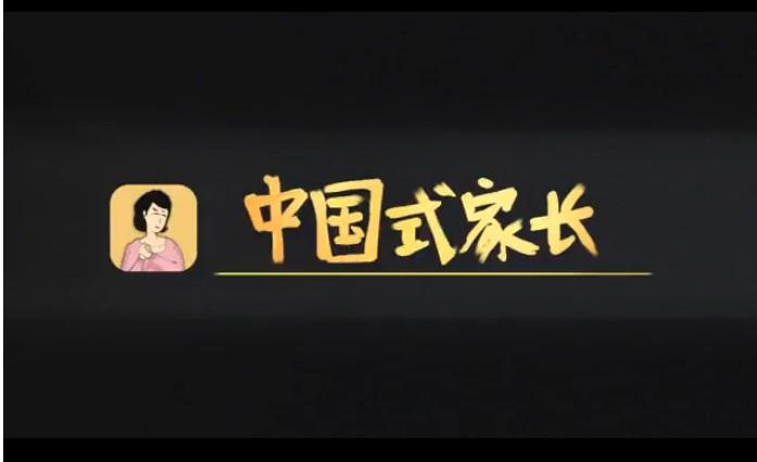 最新電玩《中國式家長》測試高壓教育下生存能力 邊玩邊流淚...遊戲就是真實人生!