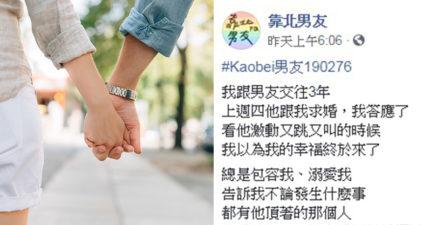 答應求婚後「坦承被強逼過」 男友翻臉甩人:怎不死一死?
