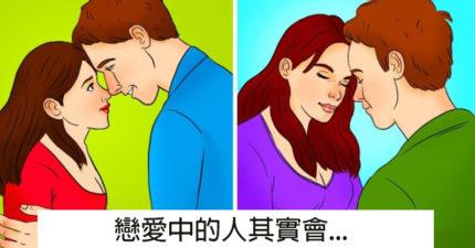 7個「其實他也喜歡你」微小生理變化 瞳孔直接把你出賣