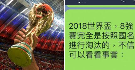 2018世足賽誰奪冠?網神分析16強賽後「全按國名淘汰」