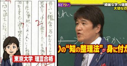 字跡看出人品?日本補教名師:越聰明的人「寫字越醜」