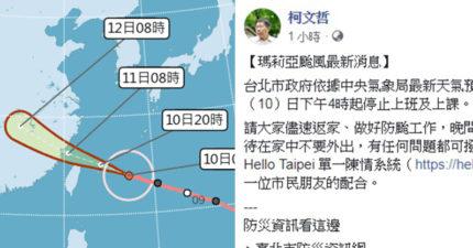 台北4點停班課「柯P臉書被灌爆」 發LINE解釋:已經提早了
