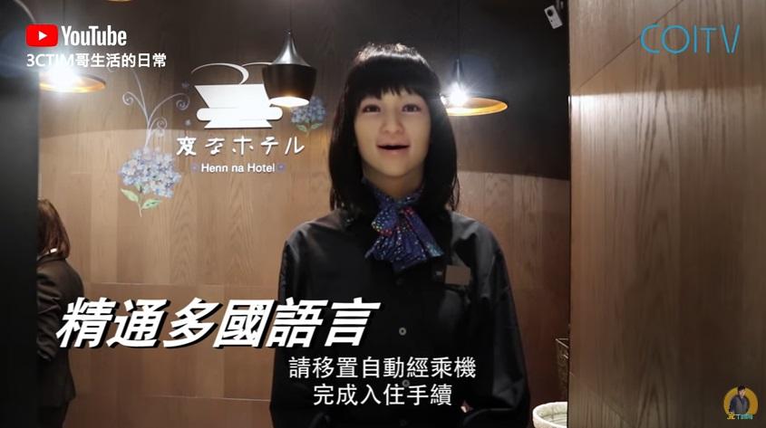 高科技的詭譎!他入住機器人CHECK IN飯店 櫃台小姐冷笑瞪眼:需要幫忙?