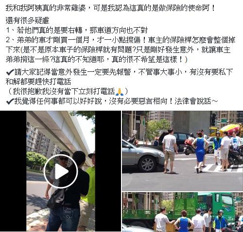 影/汽機車擦到「要求學生弟騎士全賠」 幫報警反被駕駛嗆:你們在害他!