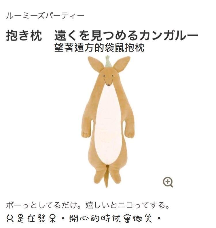 日本推「最悲傷身世抱枕」 每個都讓你想買回家秀秀❤