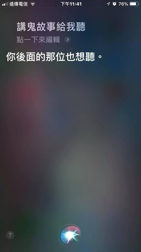 網友想聽鬼故事 Siri敬業「開天眼回答」一句話KO