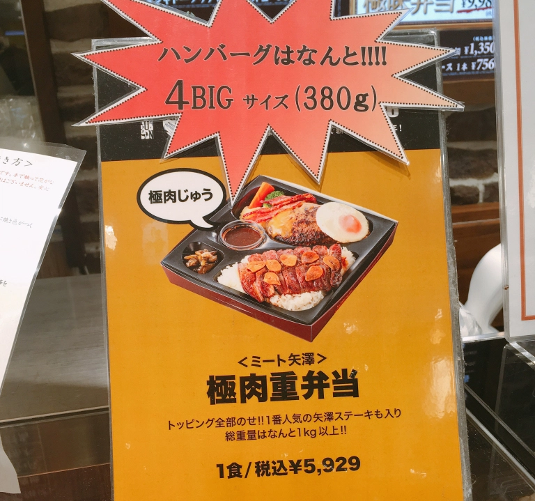 他挑戰日本最高級「10000元便當」 一打開就不得不服了