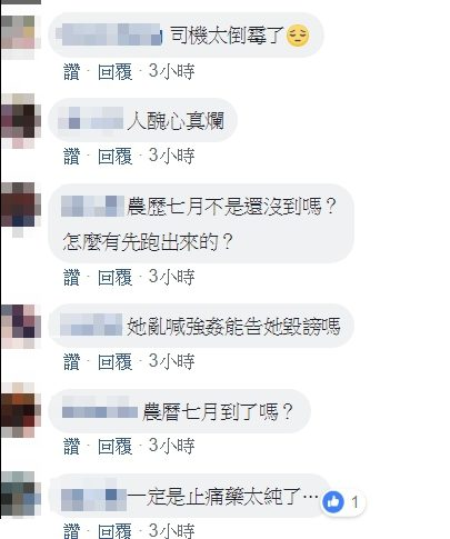 影/夜唱女拒付小黃90元車資 竟跳車大喊「他XX我」直接跑走!