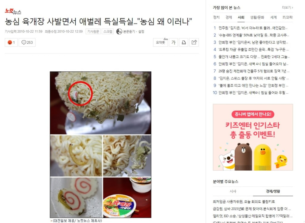捱餓也不吃!水災食物搶光光「韓國美食卻沒人買」 日本人:很危險