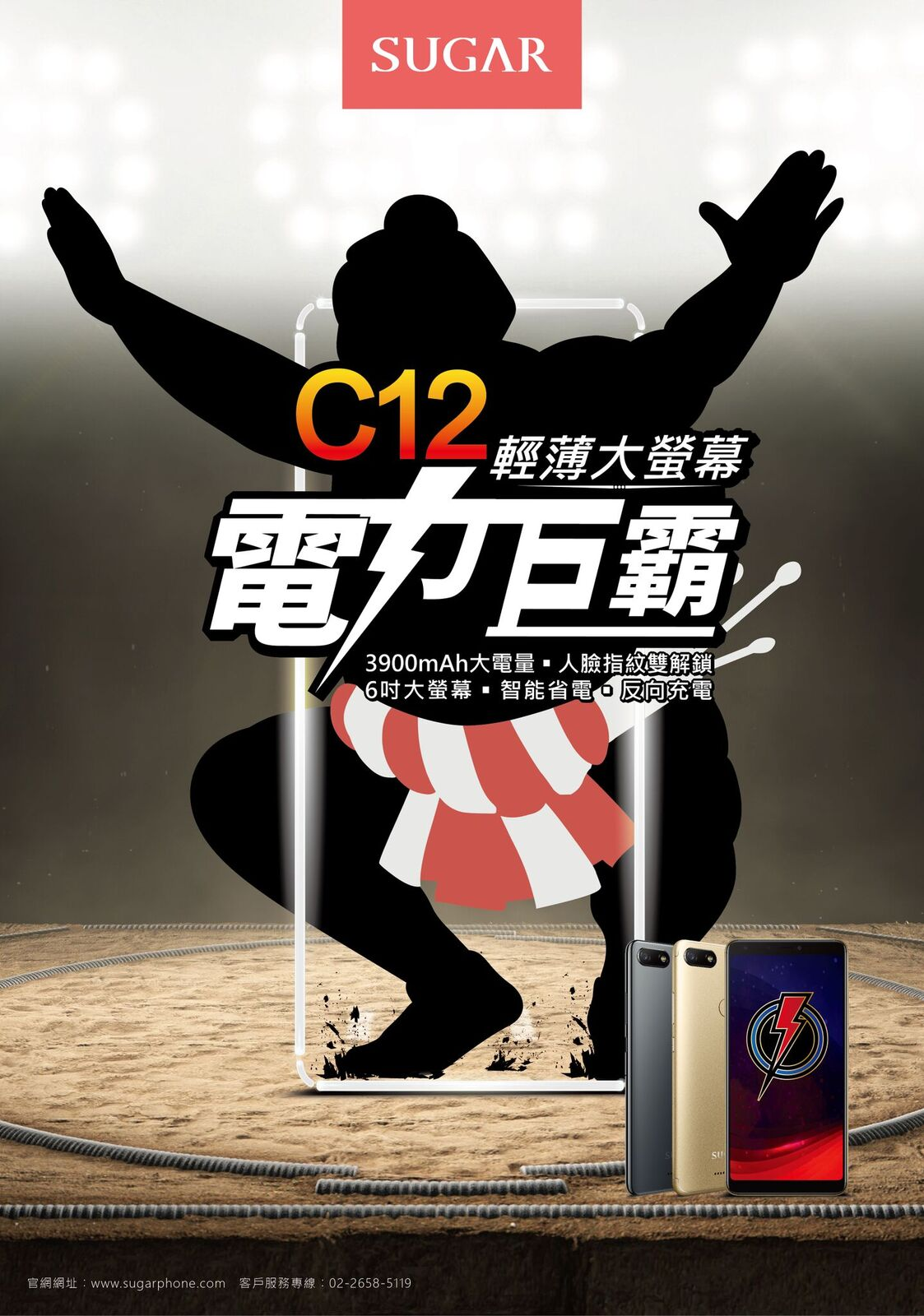 SUGAR C12新夏FUN電  好禮大FUN送 SUGAR送你去看「Bii畢書盡演唱會」