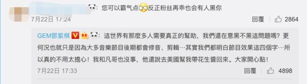鄧紫棋《新說唱》錄影暴怒吳亦凡 為破音爭吵「當場摔水瓶」