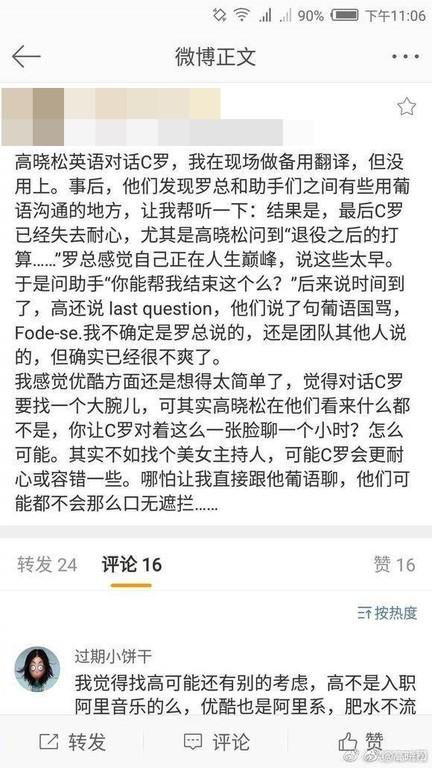 中國專訪惹怒C羅!現場大爆粗口還趕人 主持人:是他的問題