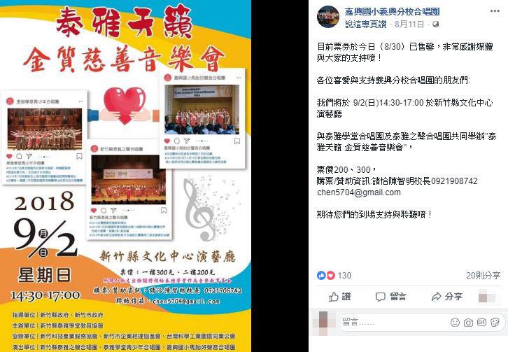 偏鄉原民童唱團「門票只賣100張」 國外比賽影片曝光...網友:票我全包!