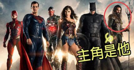 《水行俠》電影沒有「其他英雄客串」 溫子仁94力挺:啊這他獨立電影欸!