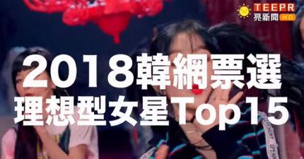 韓國網友票選「2018理想型女星」 子瑜「仙女變鄰家妹」只剩11名!