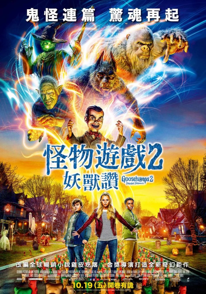 【怪物遊戲2:妖獸讚】最新預告釋出 10月19日 鬼怪連篇驚魂再起