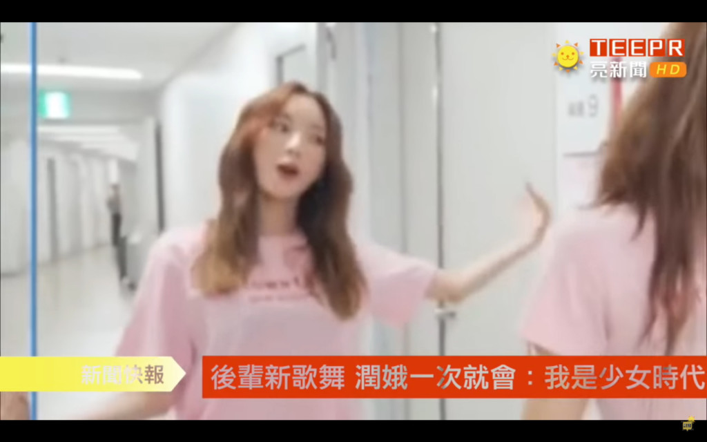 Red Velvet後台教前輩跳舞 潤娥「看一次直接神複製」:姐是少女時代好嘛!