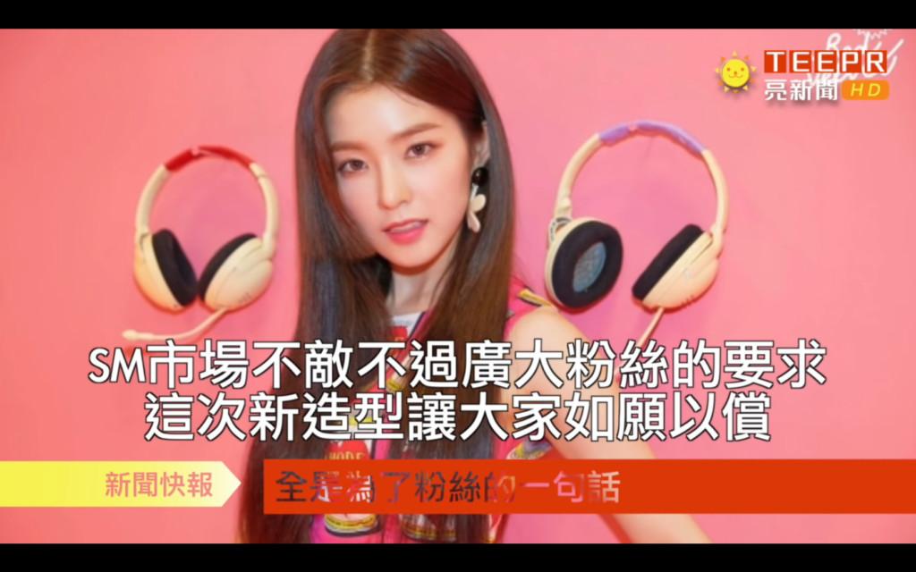 Red Velvet隊長Irene頂「特色新髮型」 高顏值+氣質化身日本公主!
