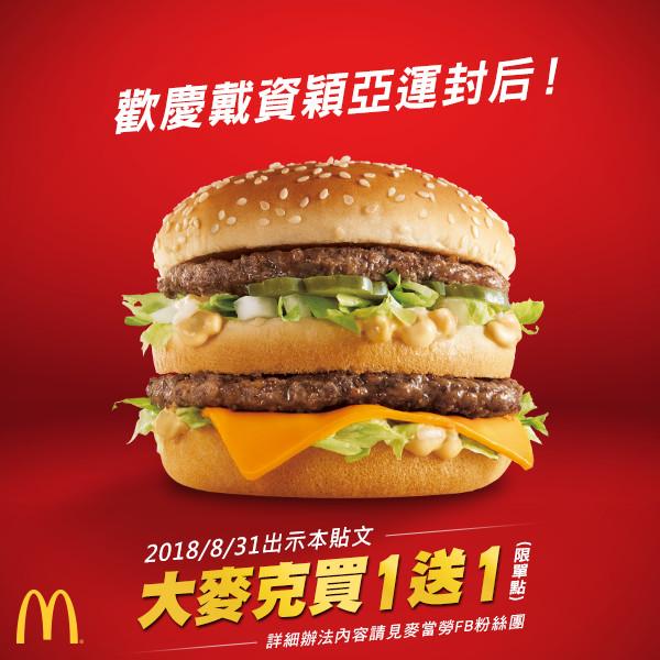 全台瘋搶大麥克 他好不容易搶到「興奮開箱」:請問我的漢堡頭呢!