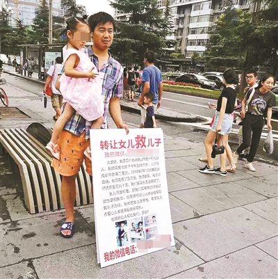 4歲兒患白血病沒錢醫 父抱女兒舉廣告牌「轉讓女兒救兒子」被罵翻:人口販賣?