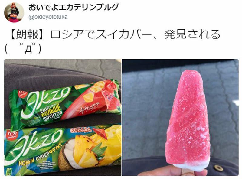 日網友瘋傳「世界各國西瓜冰棒」 瑞士的西瓜籽騙很大…