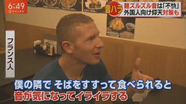 日本人吃麵發出聲音超吵?外國遊客抱怨「聽到很不爽」 日網怒:不爽別來