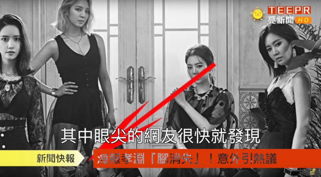 少女時代小隊回歸「孝淵變獨腳」 網友挖舊照驚覺:不是第一次...