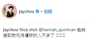 昆凌夫妻深夜大秀球技 「隨手一投就得分」老公甜讚:Nice Shot!