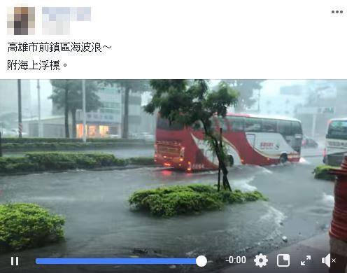 高雄海波浪...2天大雨變水世界 公車「變潛艇開路」居民傻:該放假吧?