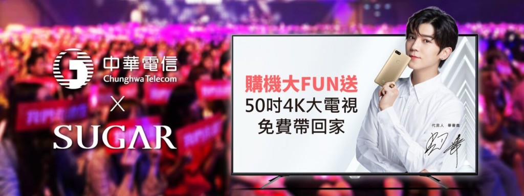 SUGAR  購機大FUN送   50吋4K大電視免費帶回家!
