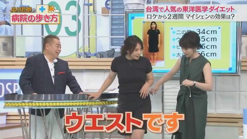 腸子當法寶!台灣「埋針減肥」紅到日本 女星特地搭機來:好值得~