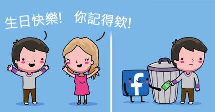 24張「中肯到讓你想哭」的現實插畫 沒有FB提醒...沒人記得你生日!