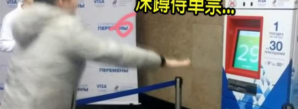 只有戰鬥腦才想得到!莫斯科地鐵「30個深蹲」換車票 台肥宅:一趟多少錢這麼拼?