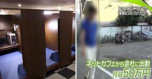 日男「月薪14萬」住網咖:付房租太蠢 還有人住6年!