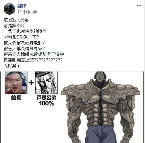 KIMIKO屌打全台灣男性!館長開直播打臉:笑死,這是一輩子也無法到達的境界