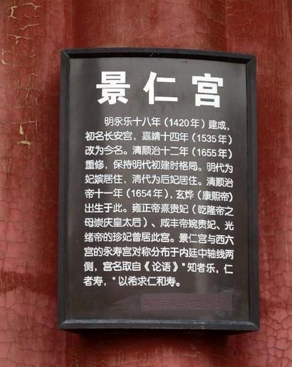 紫禁城裡有「9999.5間房間」 根本就「查無碎玉軒」遊客傻眼:那甄環住哪?