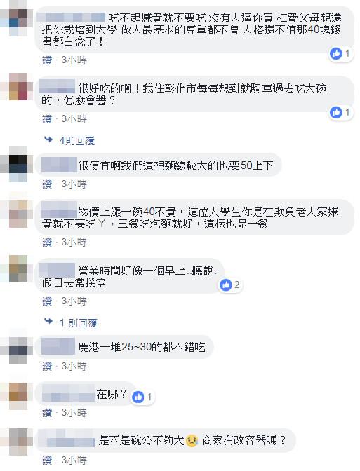 一碗40嫌太貴!42年麵線糊店遭噴漆 饕客罵男大生不識貨:台北賣65捏~