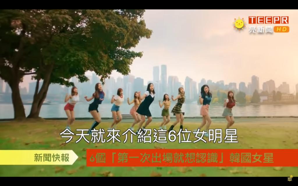 6位特色滿分「一出道就讓人想當鐵粉」的韓國女星 能沒有子瑜嗎?