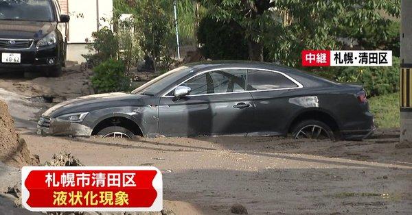 北海道震出「土壤液化」!城市柏油路→汪洋大海:車被沖走了...