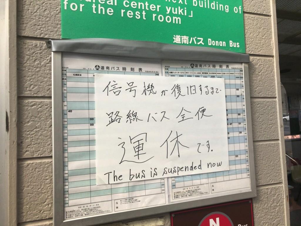 北海道湛綠森林「變土石滑水道」 當地居民天亮崩潰:世界變了...