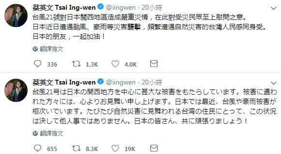 天災瘋襲日本!「颱風+地震」絞碎希望 蔡英文沉痛:台灣人也有同樣感受